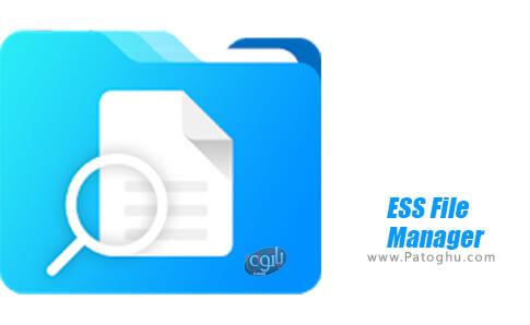 دانلود ESS File Manager برای اندروید