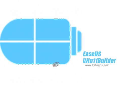 دانلود EaseUS Win11 Builder برای ویندوز