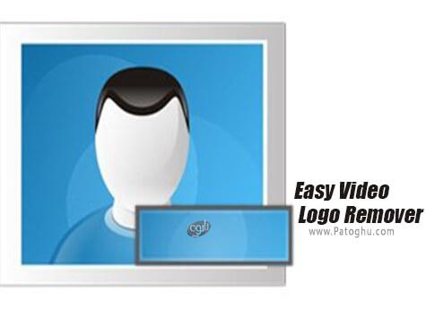 دانلود Easy Video Logo Remover برای ویندوز
