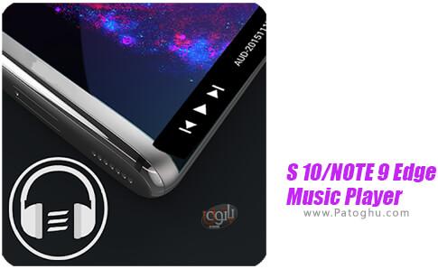 دانلود Edge Music Player برای اندروید