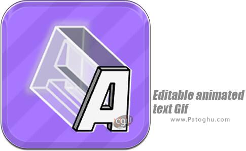 دانلود Editable animated text Gif برای اندروید