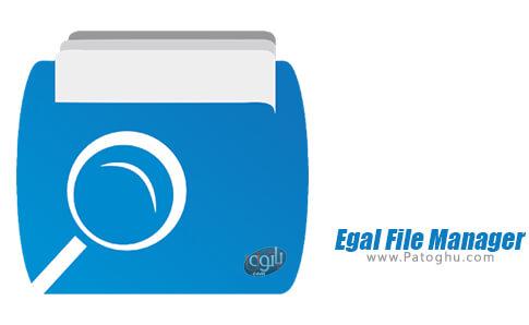 دانلود Egal File Manager برای اندروید