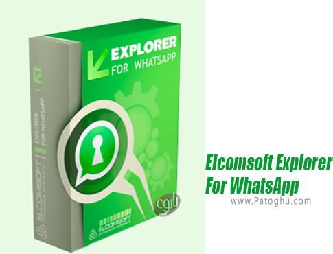 دانلود Elcomsoft Explorer For WhatsApp برای ویندوز