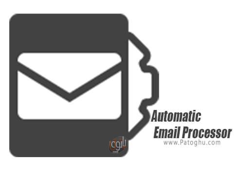 دانلود Email Processor برای ویندوز