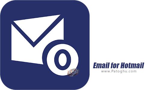 دانلود Email for Hotmail برای اندروید