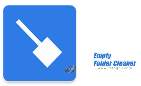 دانلود Empty Folder Cleaner برای اندروید