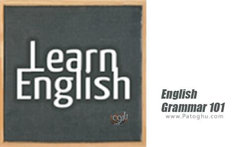 دانلود English Grammar 101 برای اندروید