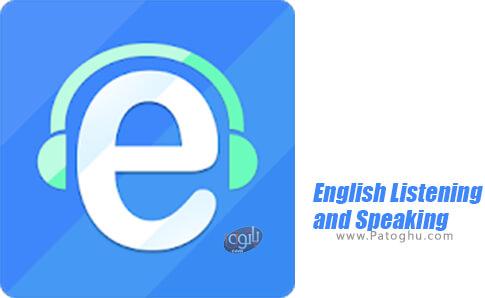 دانلود English Listening and Speaking برای اندروید