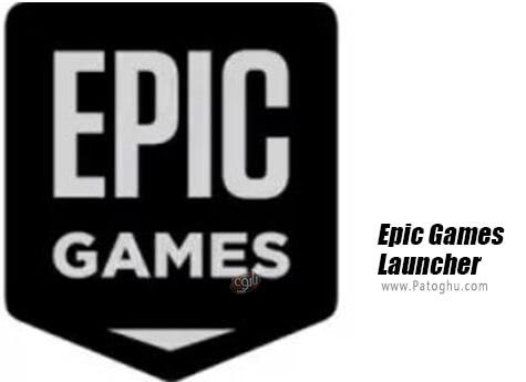 دانلود Epic Games Launcher برای ویندوز
