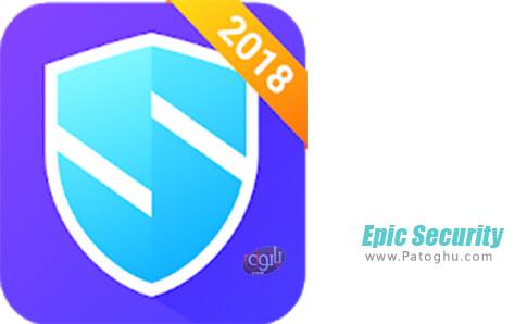 دانلود Epic Security برای اندروید