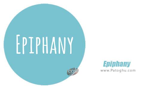 دانلود Epiphany برای اندروید
