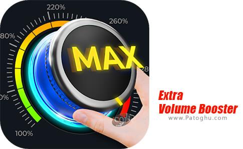 دانلود Extra Volume Booster برای اندروید
