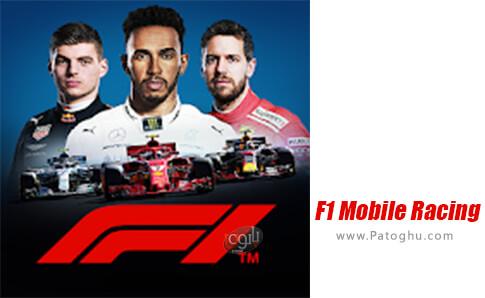 دانلود F1 Mobile Racing برای اندروید