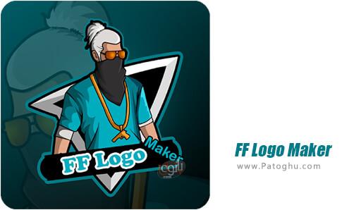 دانلود FF Logo Maker برای اندروید
