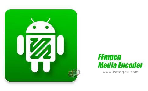 دانلود FFmpeg Media Encoder برای اندروید