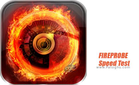 دانلود FIREPROBE Speed Test برای اندروید