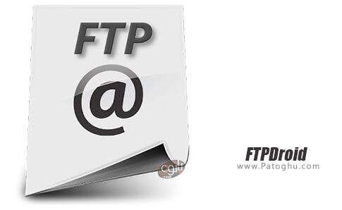 دانلود FTPDroid برای اندروید