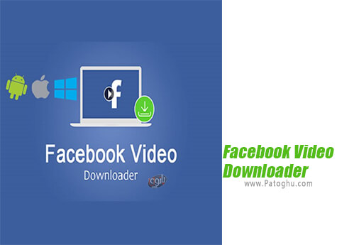 دانلود Facebook Video Downloader برای ویندوز