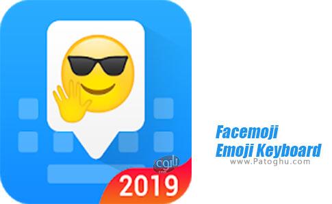 دانلود Facemoji Emoji Keyboard برای اندروید