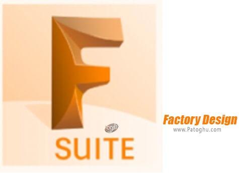 دانلود Factory Design برای ویندوز