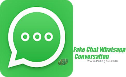 دانلود Fake Chat Whatsapp Conversation برای اندروید