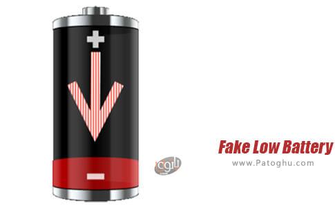 دانلود Fake Low Battery برای اندروید