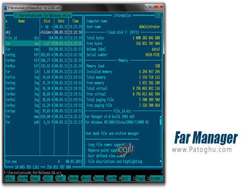 دانلود Far Manager برای ویندوز