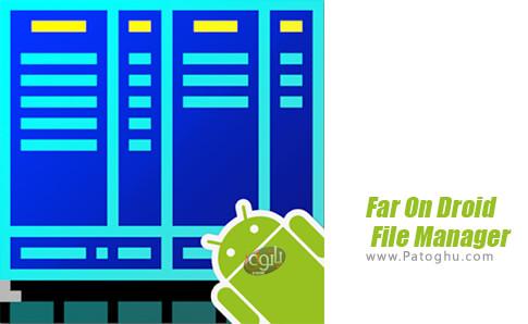 دانلود Far On Droid File Manager برای اندروید