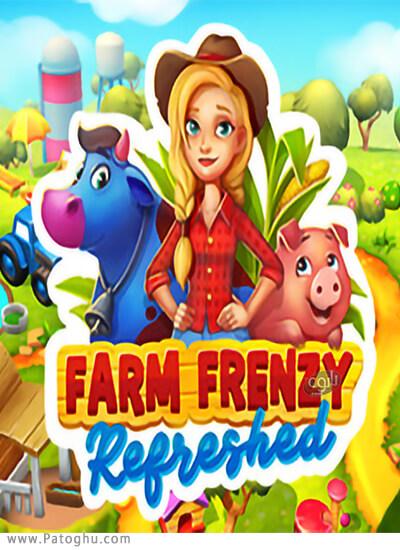 دانلود Farm Frenzy Refreshed برای ویندوز