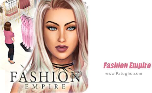 دانلود Fashion Empire برای اندروید