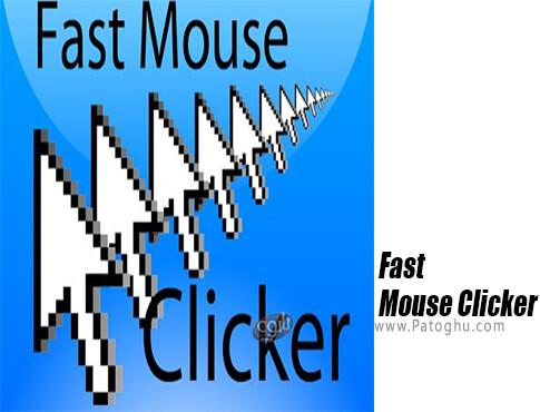 دانلود Fast Mouse Clicker برای ویندوز