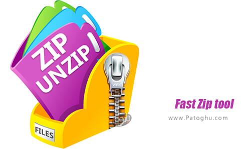 دانلود Fast Zip tool برای اندروید