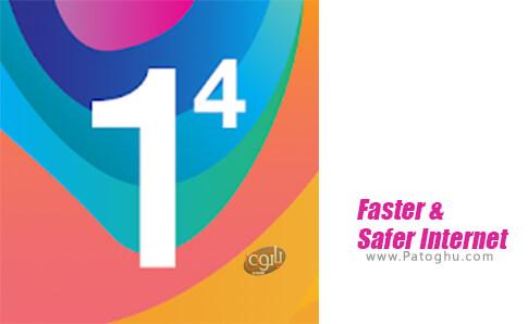 دانلود faster safer internet برای اندروید