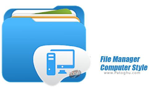 دانلود File Manager Computer Style برای اندروید