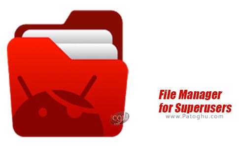 دانلود File Manager for Superusers برای اندروید