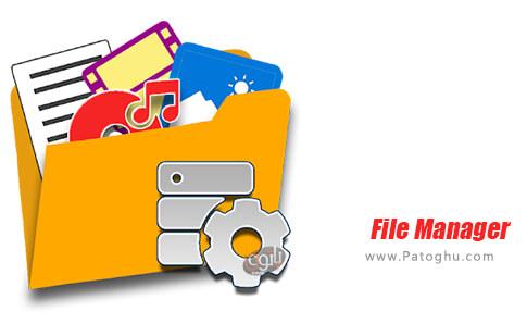 دانلود File Manager برای اندروید