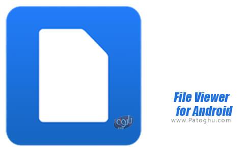 دانلود File Viewer for Android برای اندروید