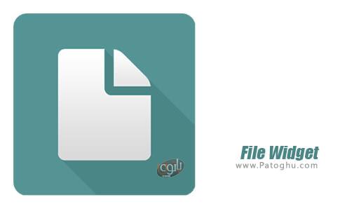 دانلود File Widget برای اندروید