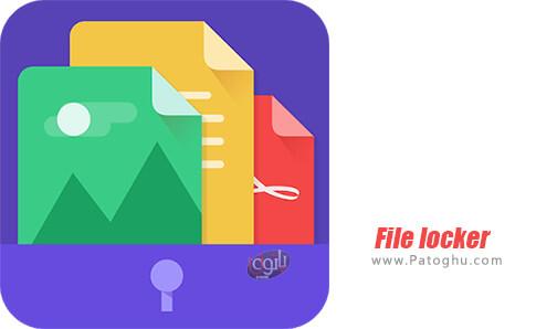 دانلود File locker برای اندروید