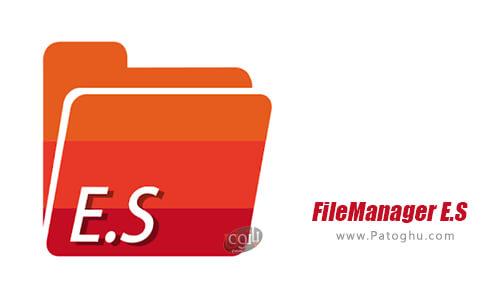دانلود FileManager ES برای اندروید