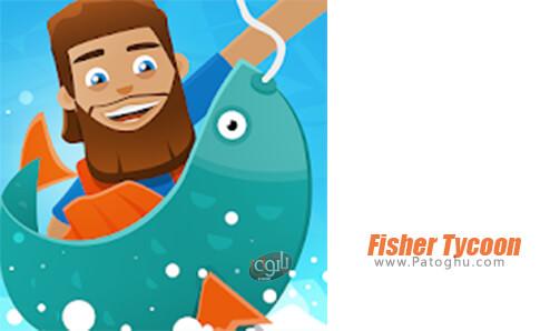 دانلود Fisher Tycoon برای اندروید