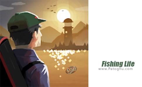 دانلود Fishing Life برای اندروید