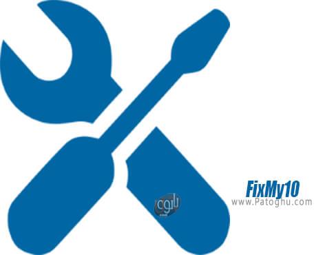 دانلود FixMy10 برای ویندوز