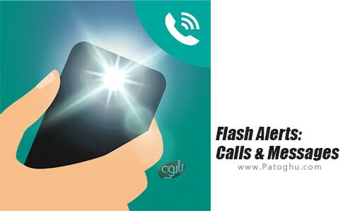 دانلود Flash Alerts: Calls & Messages برای اندروید