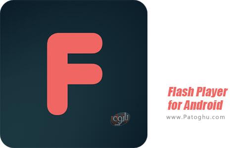 دانلود Flash Player for Android برای اندروید