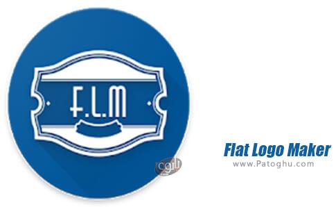 دانلود Flat Logo Maker برای اندروید