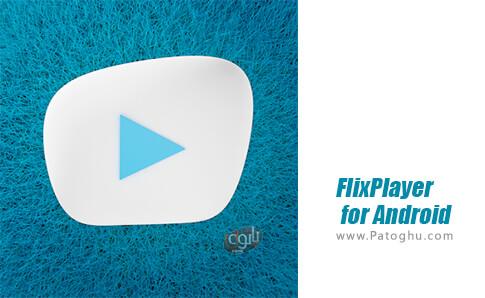 دانلود FlixPlayer for Android برای اندروید