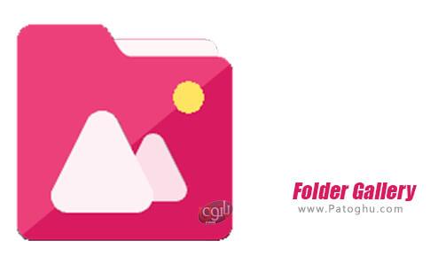 دانلود Folder Gallery برای اندروید