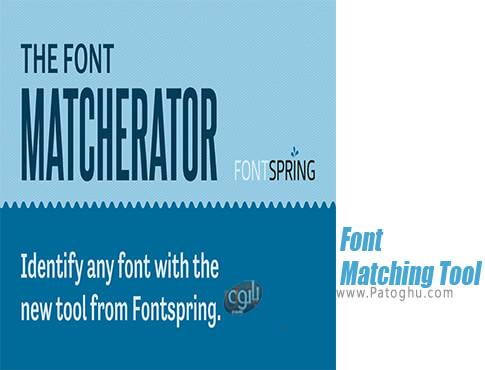 دانلود Font Matching Tool برای ویندوز