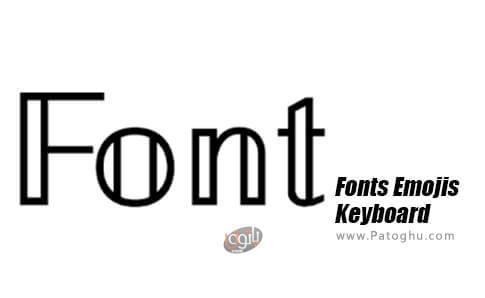 دانلود Fonts Emojis Keyboard برای اندروید